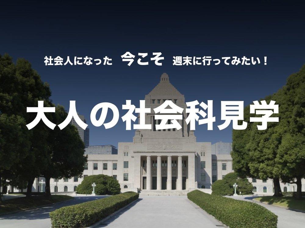 【大人の社会科見学】国会議事堂&永田町探検!!