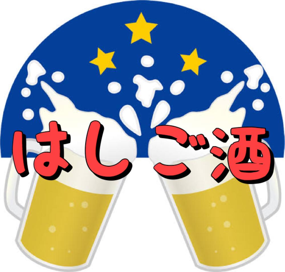 2/22(土)昼飲み@野毛🍺🍷🍶