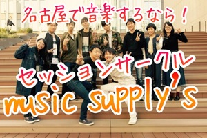 名古屋の音楽総合サークル!【初心者大歓迎!学生から社会人のための音楽サークル】music supply's!
