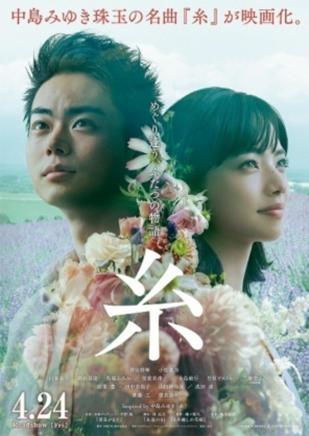 4/25日「糸」映画鑑賞会@新宿