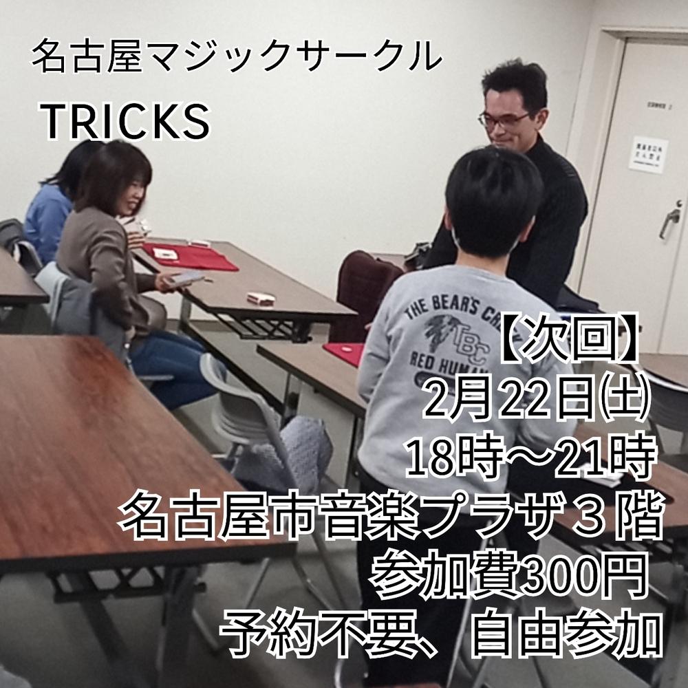 2/22 マジックサークル
