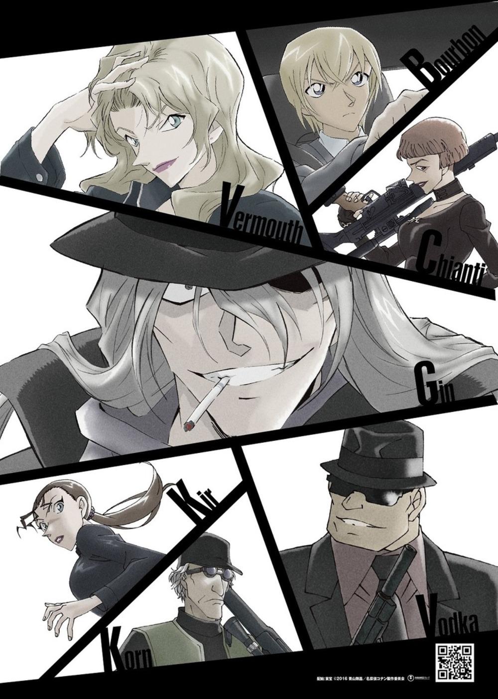【中止】5月2日(土)、~黒ずくめの組織・慰労会~