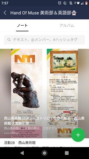 Hand of Muse 美術&英語部 〜Art〜