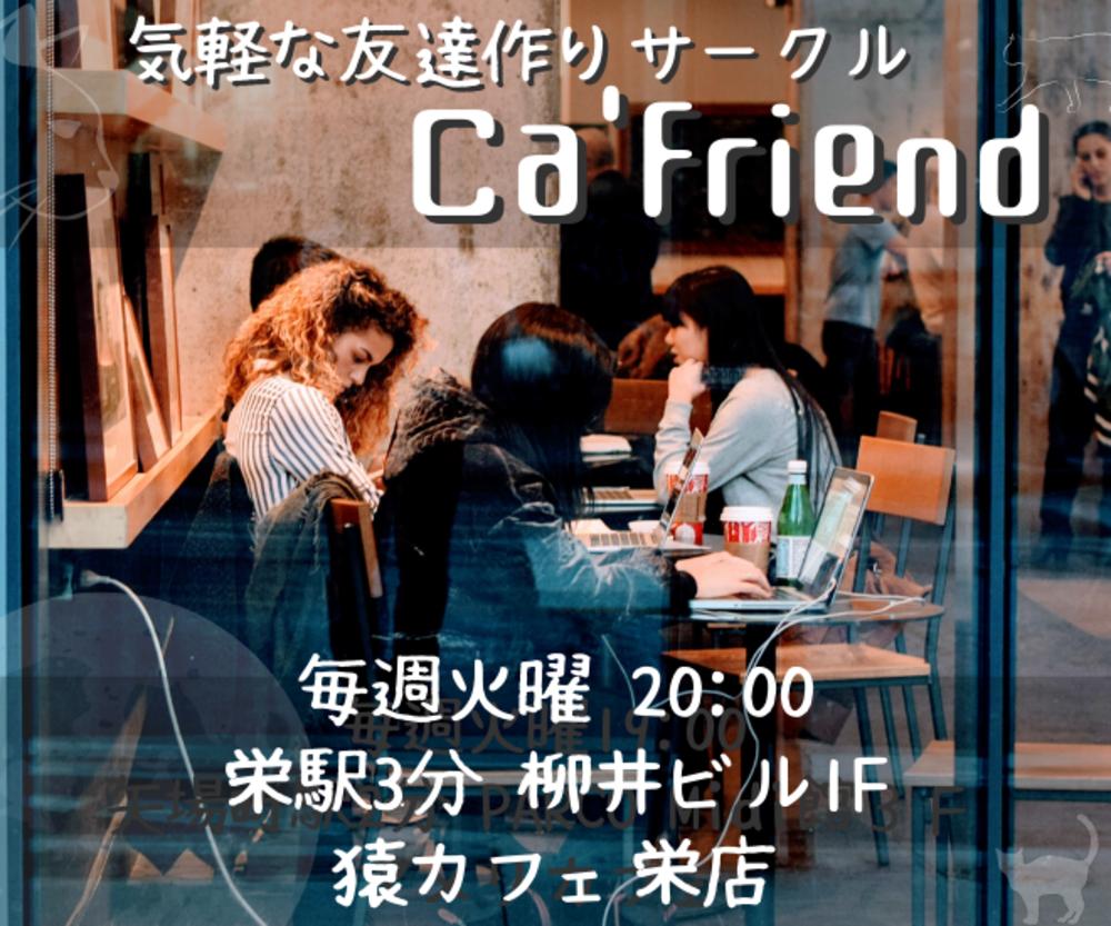 【毎週火曜20:00】かふぇんず【友達つくりサークル】