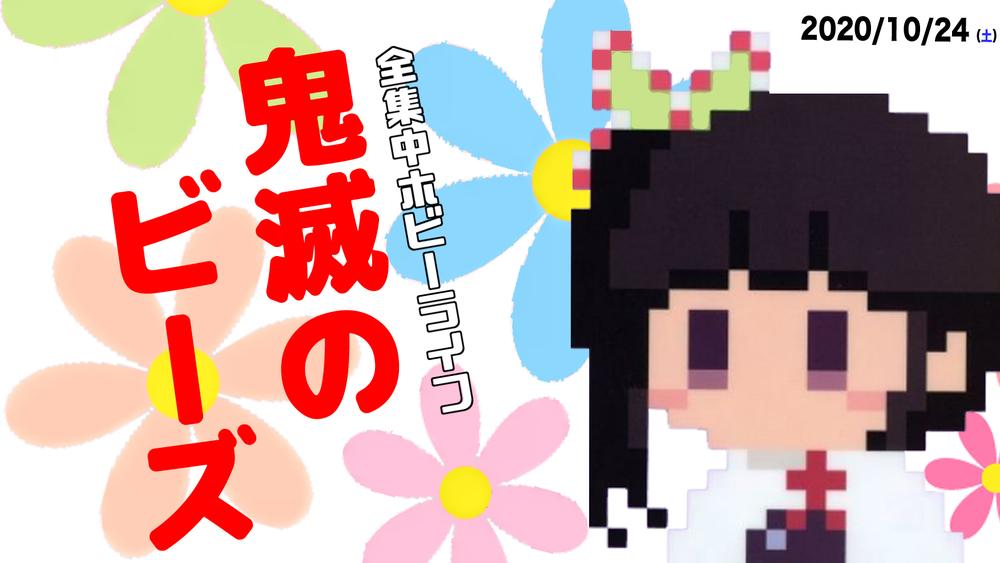 ■10/24 オトナも夢中になる面白さ 鬼滅のビーズ