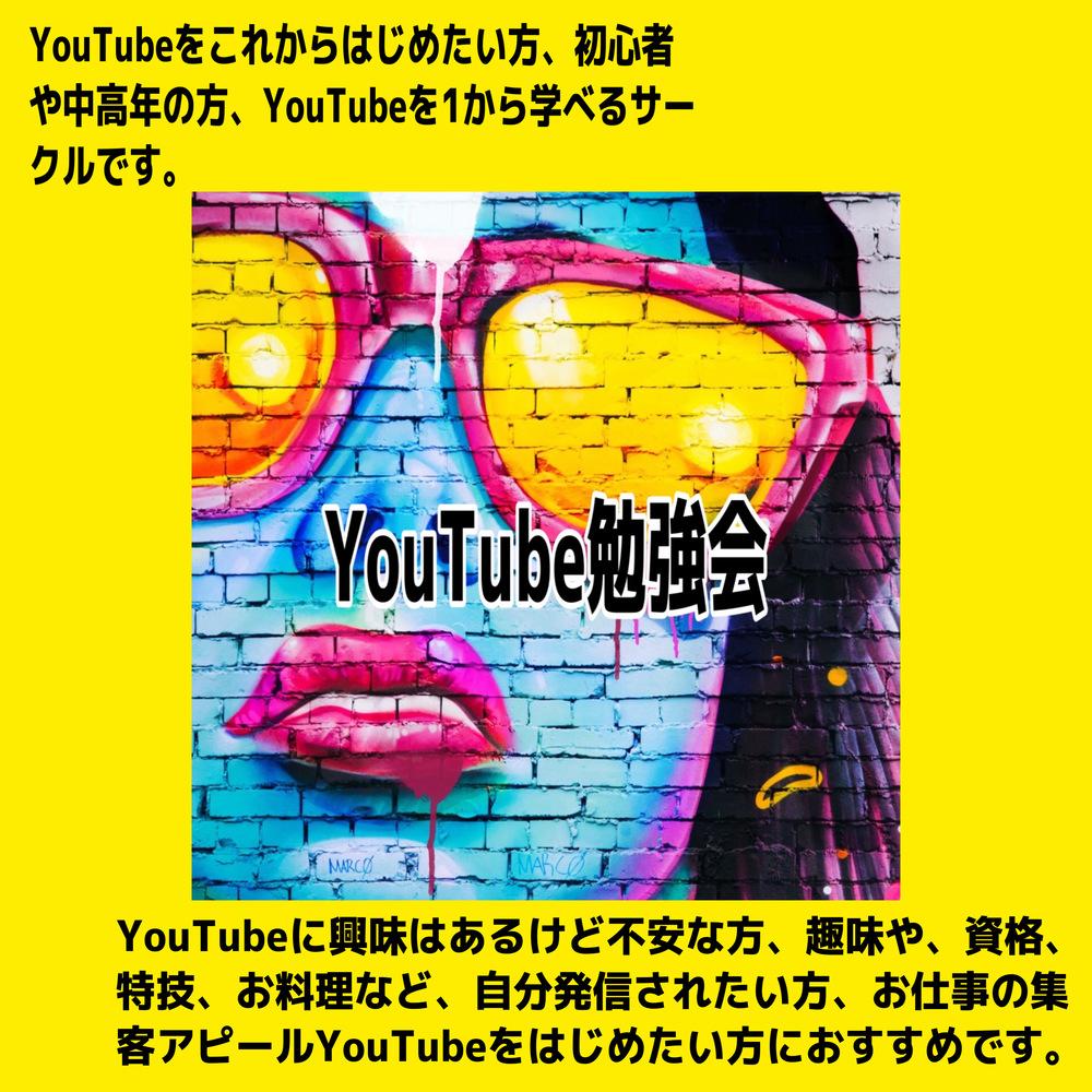 YouTube勉強会&交流会 プチ呑みあり