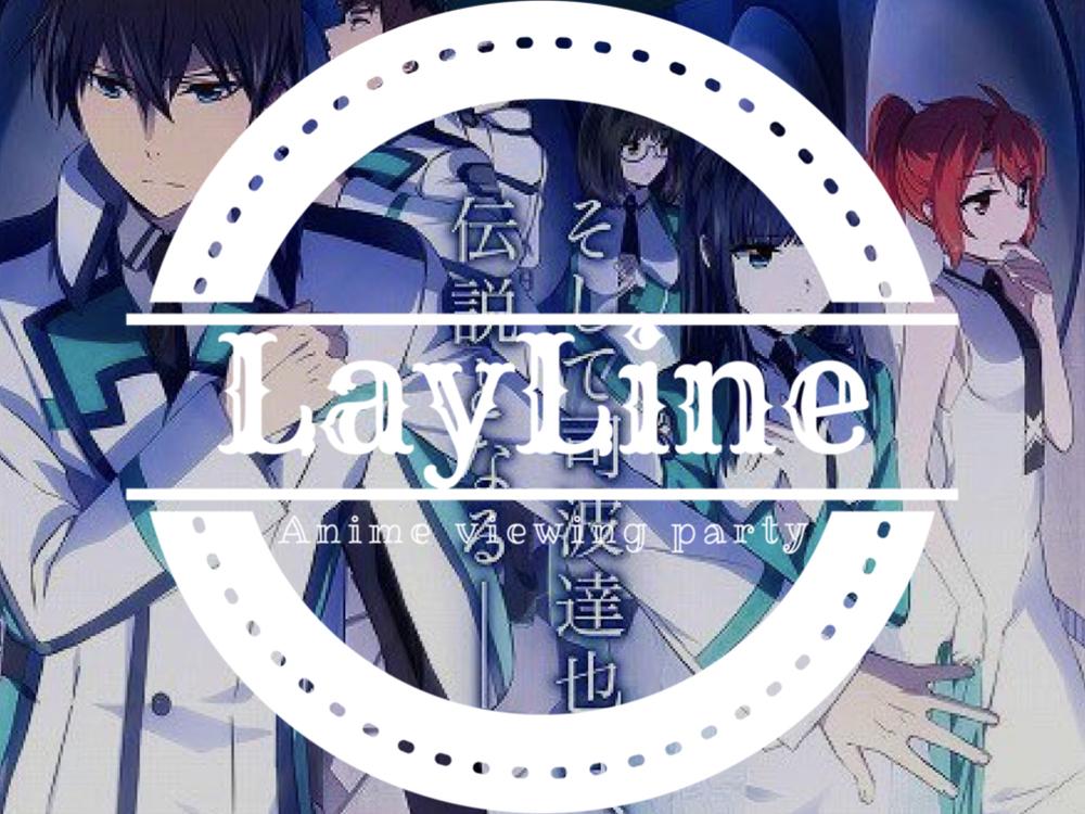 【中止】【第13回】劇場版 魔法科高校の劣等生 星を呼ぶ少女 鑑賞会【LayLine】