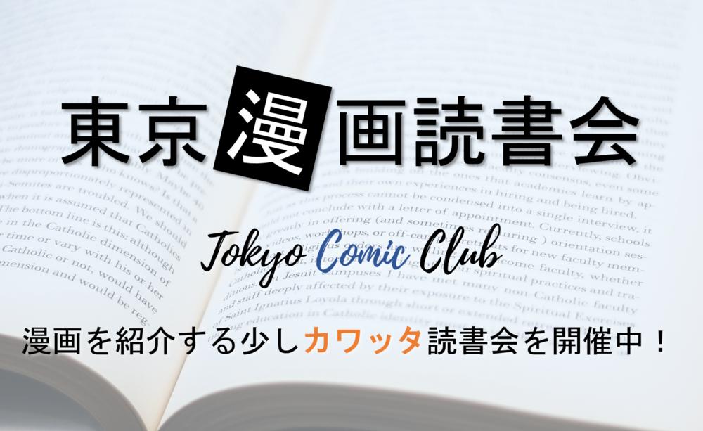 2020年3月28日(土)東京漫画読書会