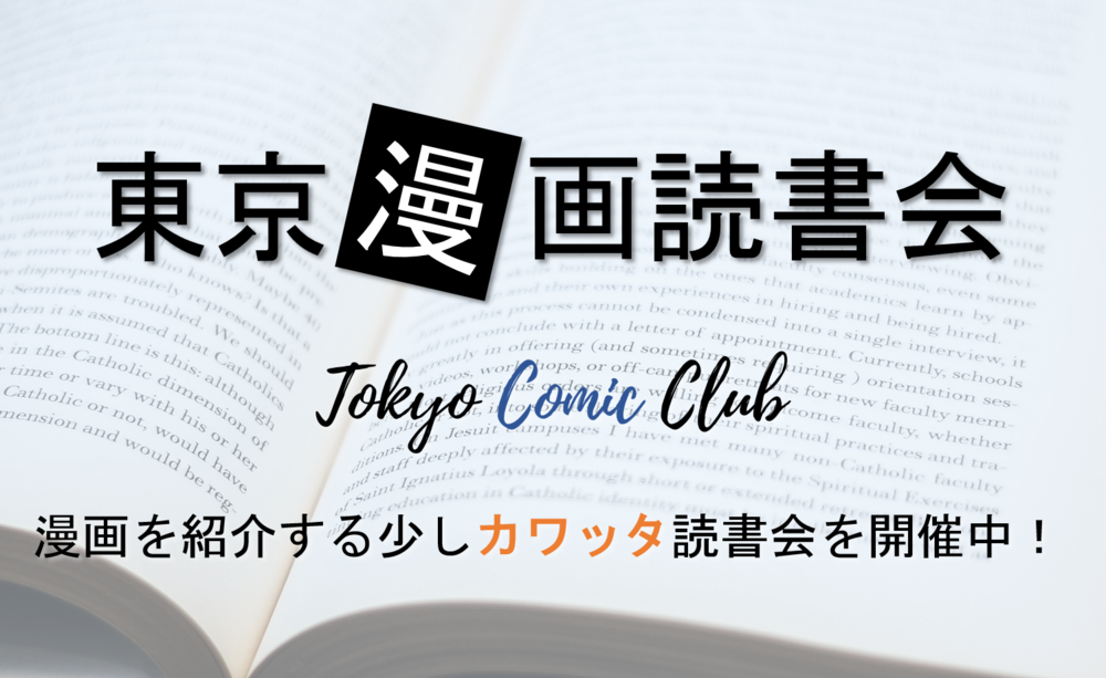 2020年4月25日(土)東京漫画読書会