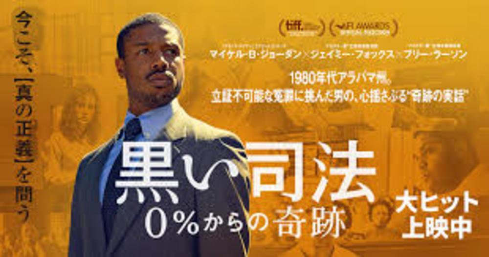 『黒い司法 0%からの奇跡』鑑賞会!