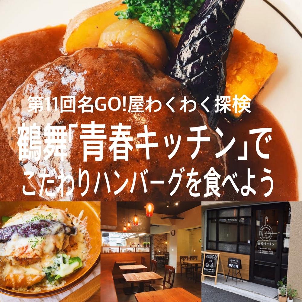 🗺名GO!屋わくわく探検「青春キッチン」でこだわりハンバーグを食べようイベントの日程を5月に変更いたします。