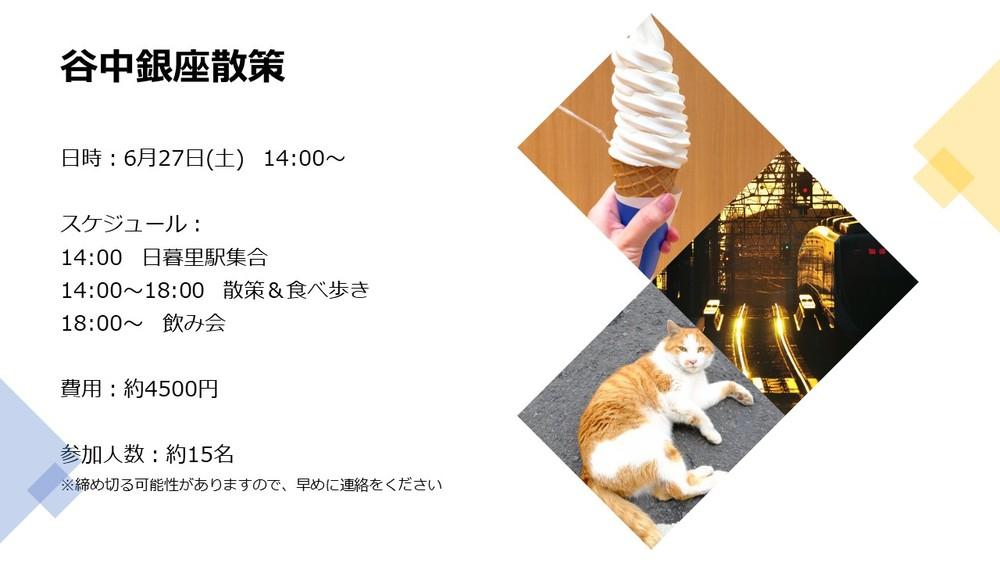 【6月27日 14:00~】谷中銀座散策