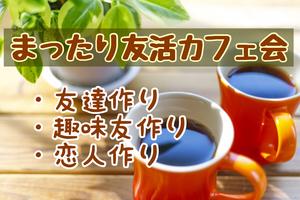 九州カフェ会