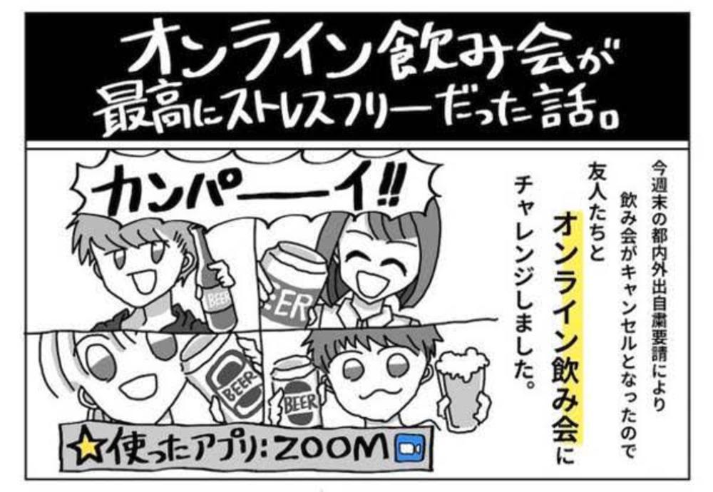 残1枠 オンライン飲み会