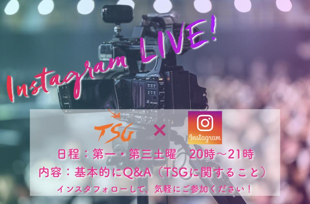 【オンライン】4/18TSGインスタLIVE