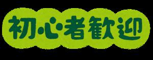 【初参加歓迎】新感覚!Zoomを使った10分の男女の友達マッチングイベント開催!!