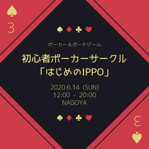 初心者ポーカーサークル「はじめのIPPO」お気軽にどうぞ♪