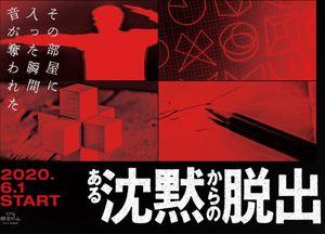 【20/07/03更新 現在イベント参加者募集中!】謎解き・脱出ゲームサークル