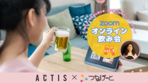 ACTIS 読者コミュニティ