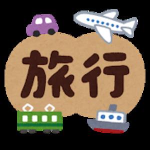 【旅行好きのマッチング】趣味が合えば話も弾む!
