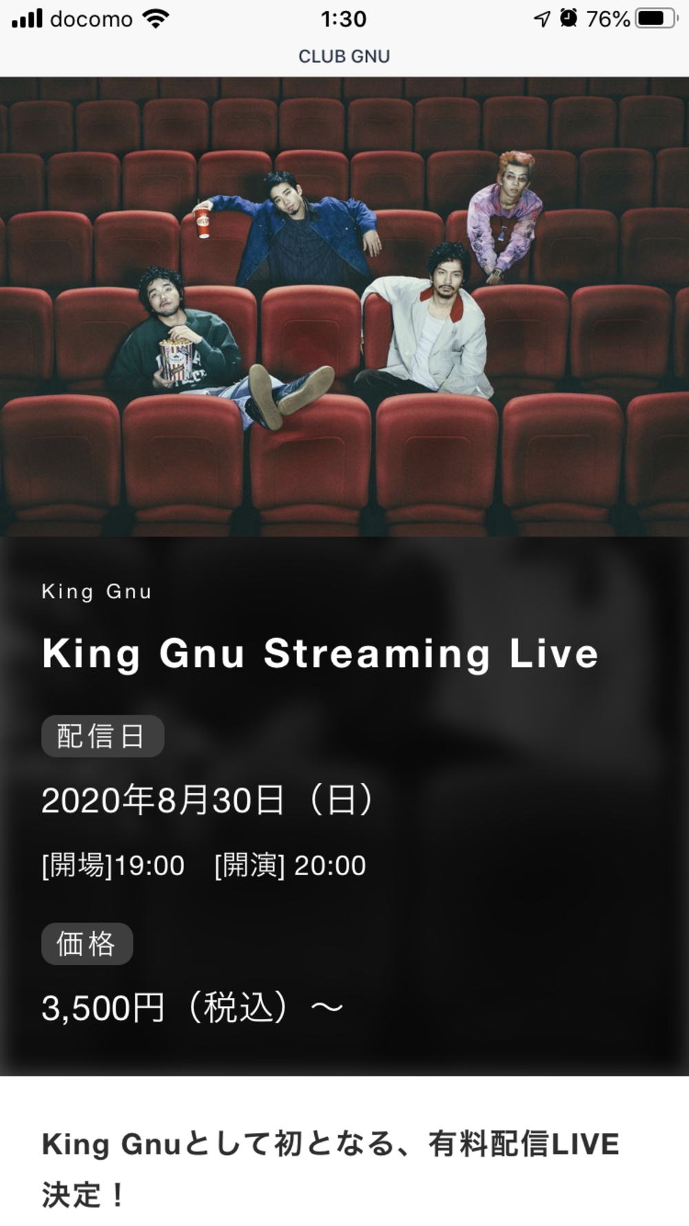 King gnu ドコモ
