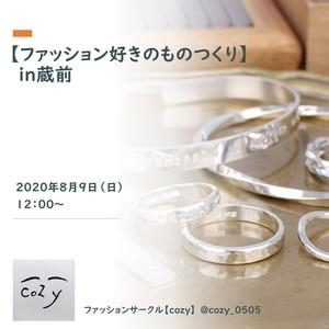 【cozy】