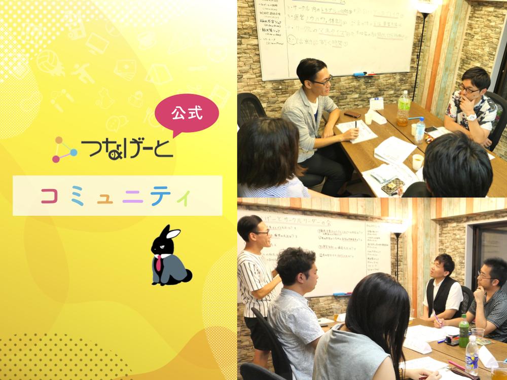 【8月6日】オンラインリーダー会【21:00~】