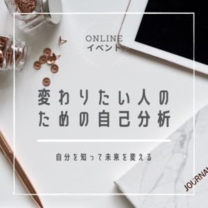 ボランティア団体SUN【メンタルトレーニング講座運営】