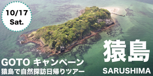 GoToトラベルキャンペーンでお得に行こう!「猿島で自然探訪」日帰りツアーで友達を作ろう!【つなげーと公式イベント】