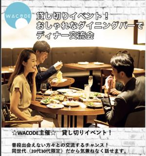 《関東》WACODE~若者限定コミュニティーサロン~