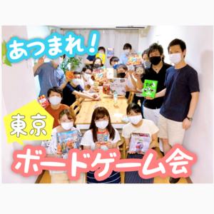 あつまれ東京ボードゲーム会〈友達作り〉