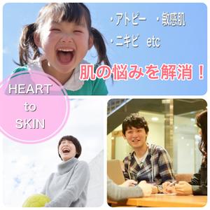 HEART to SKINー肌の悩み解消!ー
