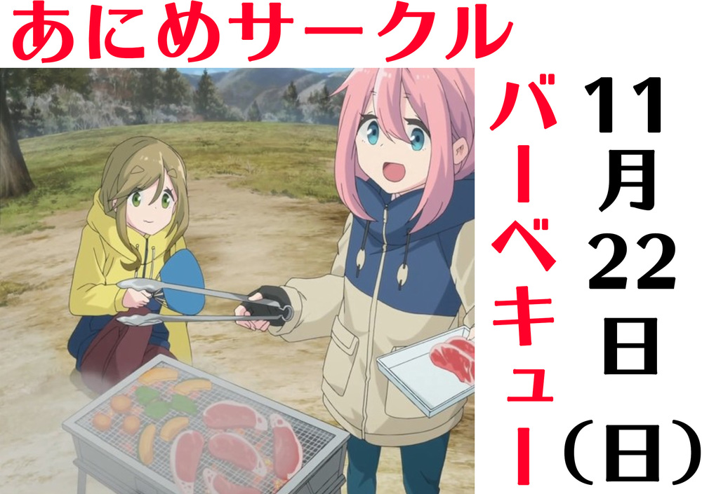 11/22 秋のアニメ好き交流BBQ
