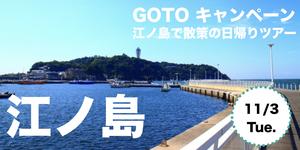 GoToトラベルキャンペーンでお得に行こう!「鎌倉・江ノ島」日帰りツアーで友達を作ろう!【つなげーと公式イベント】