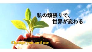 【人見知り、コミュ障限定】change you and me
