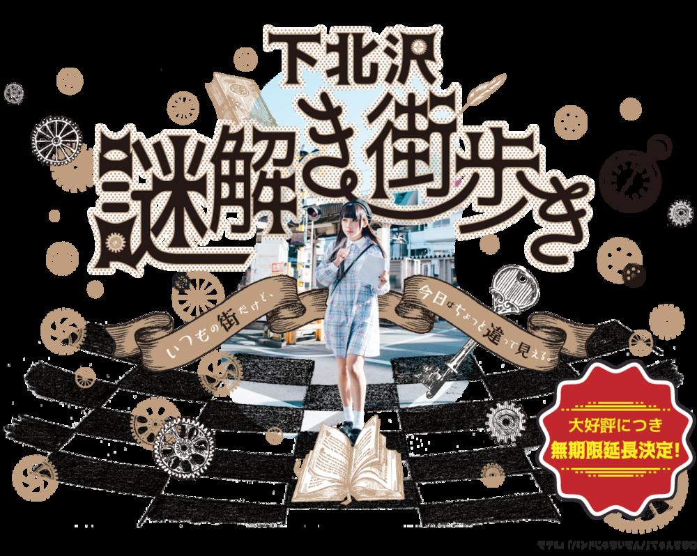 【今だけ超早割3800円!下北沢×謎解き】下北沢を町歩きしながら謎解きしよう!