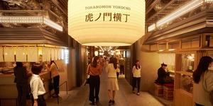 【虎ノ門ヒルズ】第2回虎ノ門横丁で飲み食べ歩きをしながら友達を作ろう!