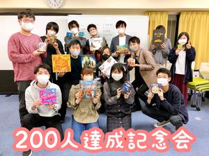 【200人達成記念ロング会】持ち寄りボードゲーム会