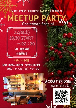 MEETUP PARTY Christmas Special