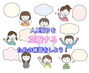 【オンライン】人見知りを克服するための練習しよう! #9
