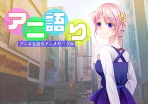 【12/05(土)】アニメを語る会【Discord】