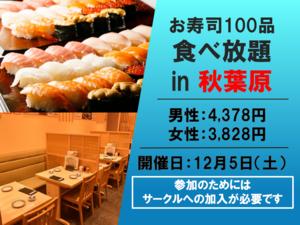 お寿司100種食べ放題!
