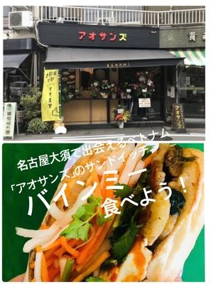 名古屋大須でベトナム現地の屋台メシ「ベトナムサンドイッチのバインミー」を食べよう!