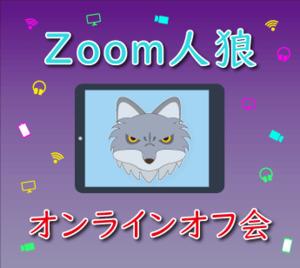 【オンライン】Zoom 人狼ゲーム会!