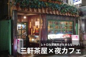 【三軒茶屋×夜カフェ】レトロな雰囲気のカフェがたくさん!三軒茶屋に行こう。