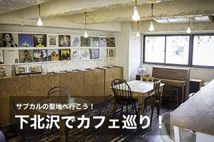 【下北沢でカフェ巡り!】サブカルの聖地で濃〜いカフェ会しよう!