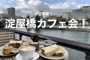 【淀屋橋×カフェ】川沿いのテラス席からの眺めが最高!オシャレな気分を味わおう〜!
