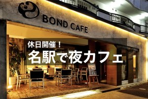 【名駅×カフェ会】おしゃれなカフェでおしゃべりしながらゆったり過ごそう~!
