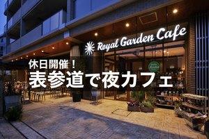 【表参道×夜カフェ!】洗練された街のカフェを巡りに出かけよう!