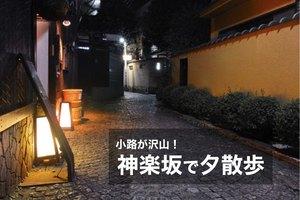 【神楽坂、夕散歩】散歩が面白い街!小路だらけの神楽坂を歩こう。